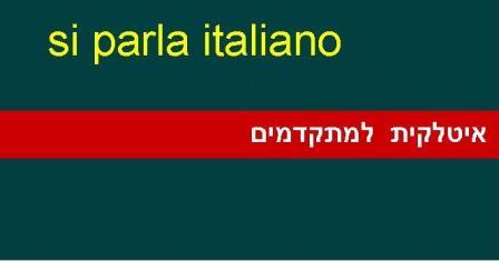 איטלקית למתקדמים