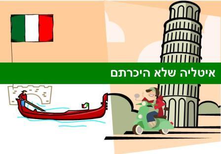 מידע על איטליה