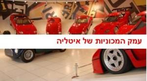עמק המכוניות