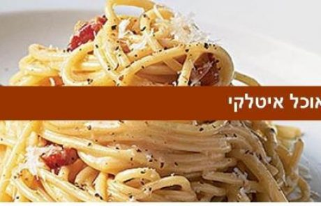אוכל איטלקי באיטליה: לכל איזור המנה הייחודית שלו