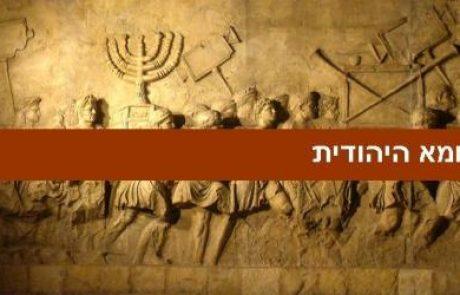 רומא היהודית