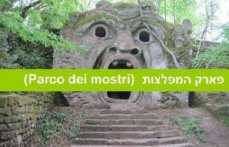פארק המפלצות Parco dei mostri