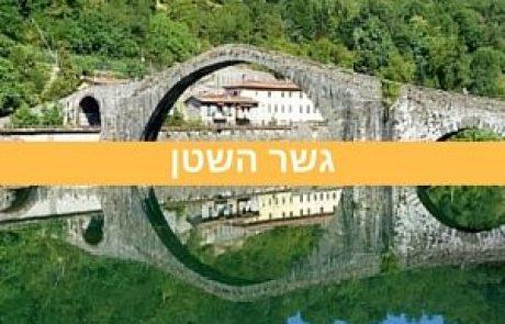 טוסקנה / גשר מדלנה (PONTE DELLA MADALENA) – לוקה (LUCCA)