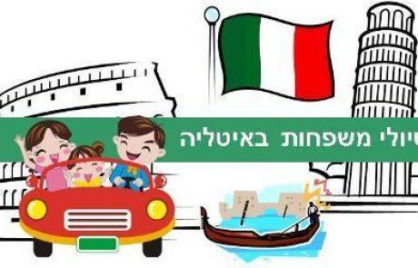 טיולי משפחות באיטליה – אגם גארדה ופארק גארדלנד