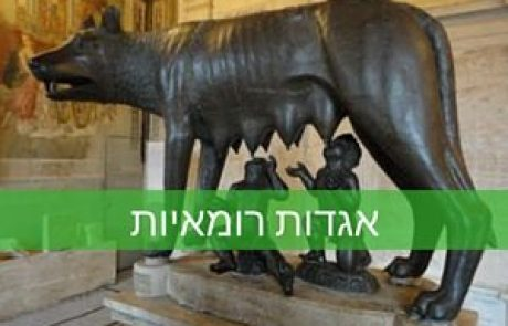 אגדות רומאיות : הזאבה והמיתוסים