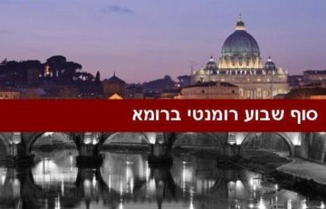 להתפנק בסופשבוע רומנטי ברומא