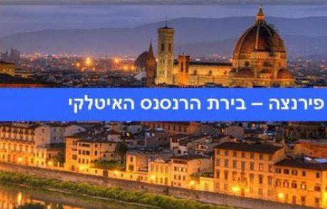 פירנצה (Firenze) – הרומנטית מכל הערים