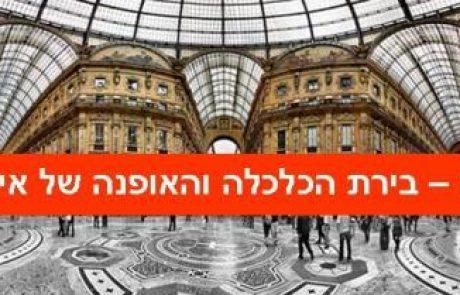 מילנו – בירת הכלכלה והאופנה של איטליה