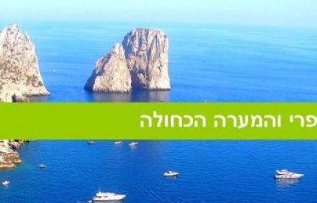 האי קאפרי והמערה הכחולה