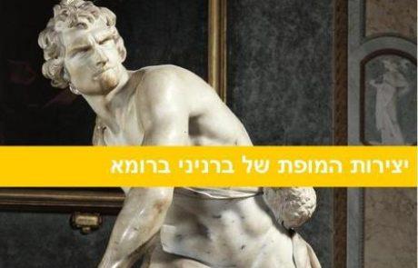 אמנות ברומא: יצירות המופת של ברניני