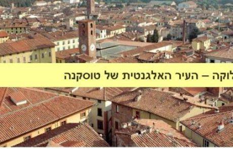 לוקה – העיר האלגנטית של טוסקנה