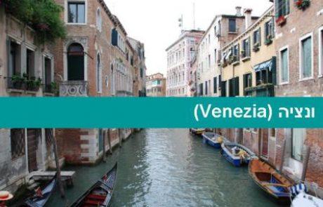 ונציה – עיר התעלות של איטליה