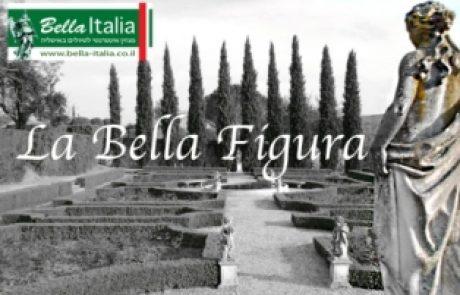 10 דברים שאני אוהבת באיטליה: בלה פיגורה (La bella figura)